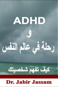 ADHD Arabic front